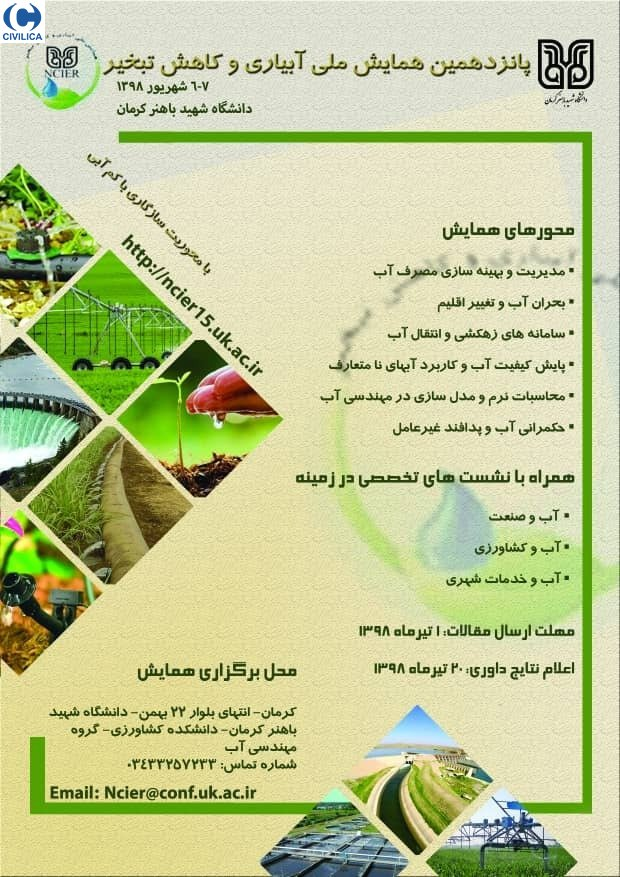 Poster of 15th National Conference on Irrigation and Evaporation Reduction