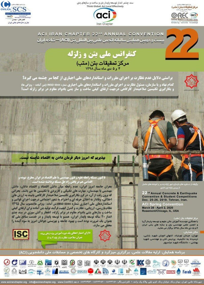 Poster of 22nd ACI Iran Chapter Annual Convention & Annual Concrete and Earthquake Conference