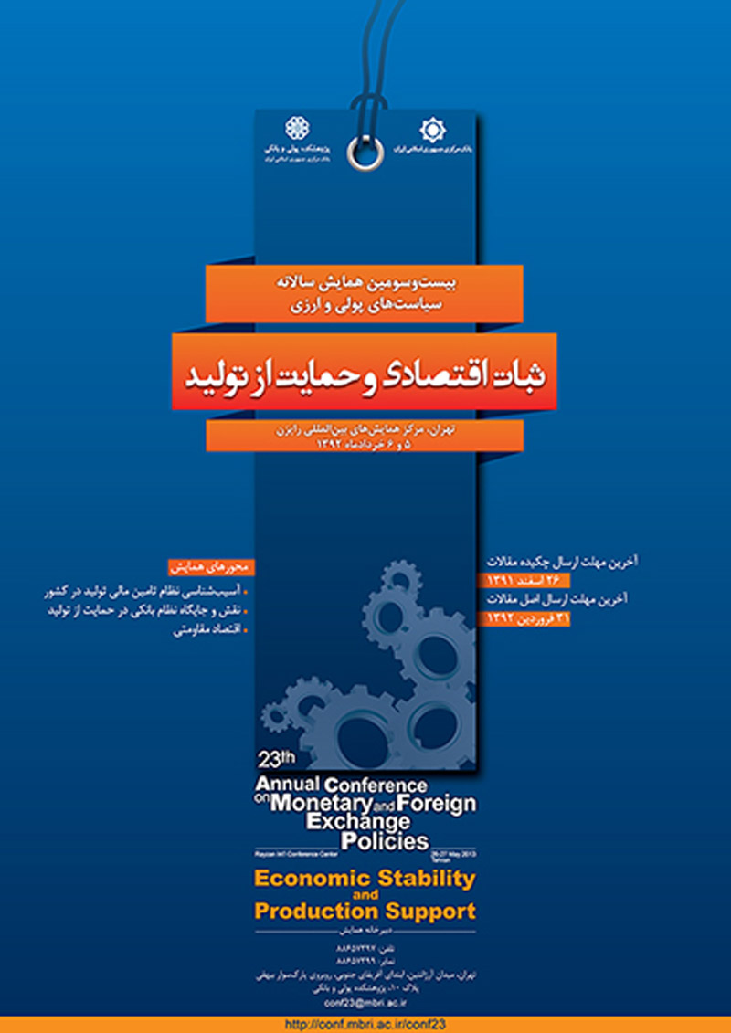 Poster of 23th Annual Conference on Monetary and Foreign Exchange Policies