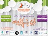 Poster of XXVI Annual Congress of the Iranian Society of Ophthalmology
