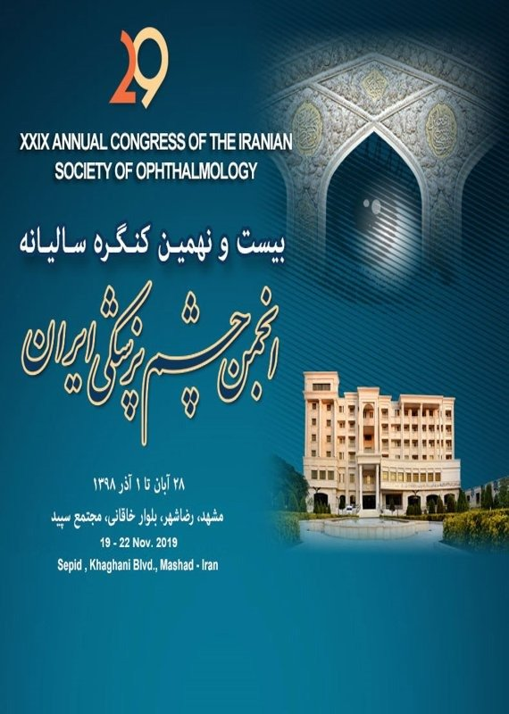 Poster of xxix annual congress of the iranian society of ophthalmology