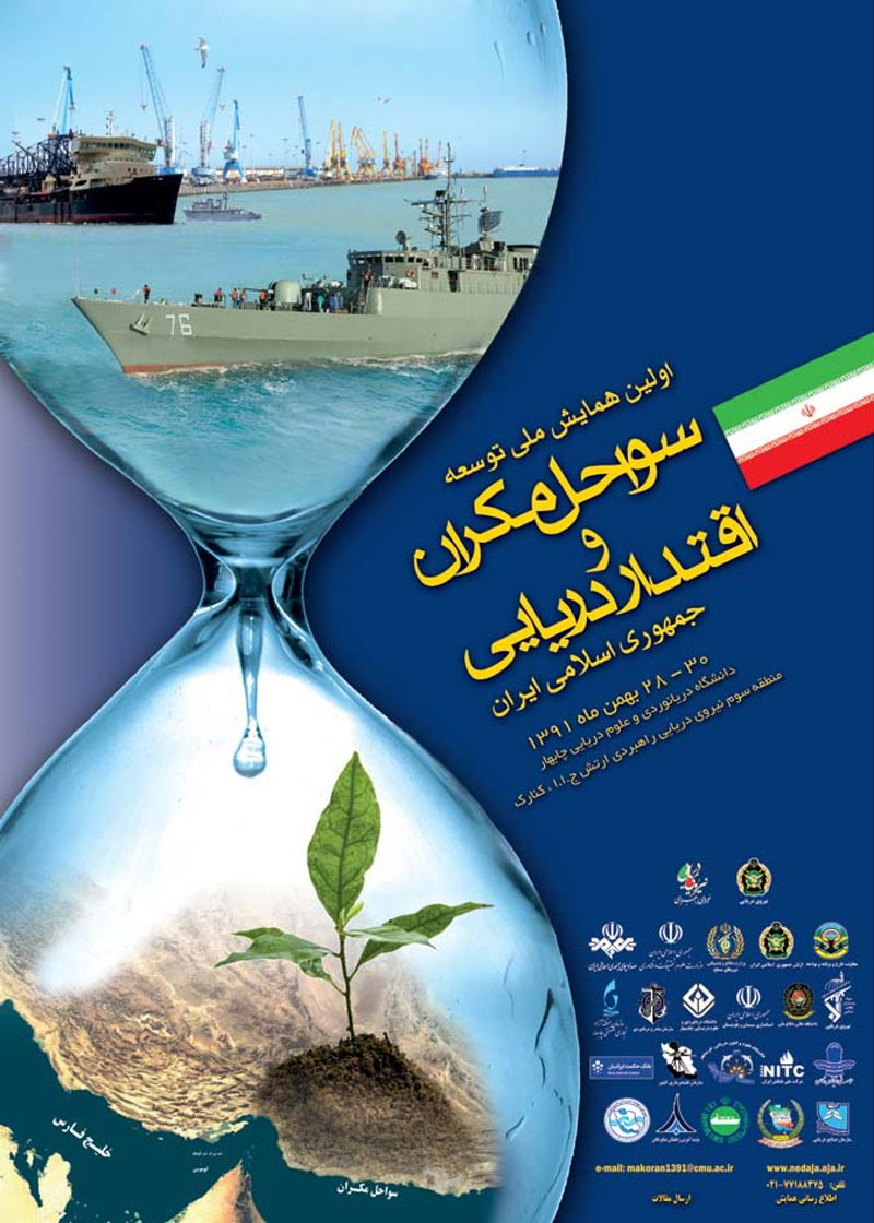 Poster of Makran coast and the maritime authority of the First National Congress of Iran