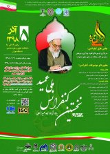 First National Conference of Amid Zanjani