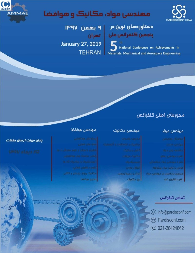 Poster of Fifth National Conference on New Achievements in Materials, Mechanics and Aerospace Engineering