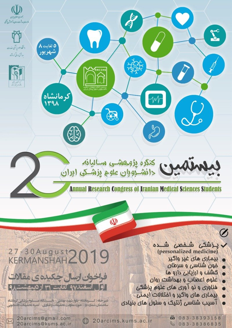 Poster of 20th annual research congress of iranian medical sciences student