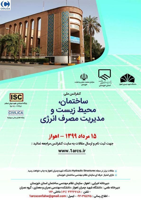 Poster of National Conference on Building, Environment and Energy Management
