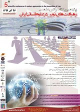 Fifth Scientific Conference on New Approaches in the Humanities of Iran