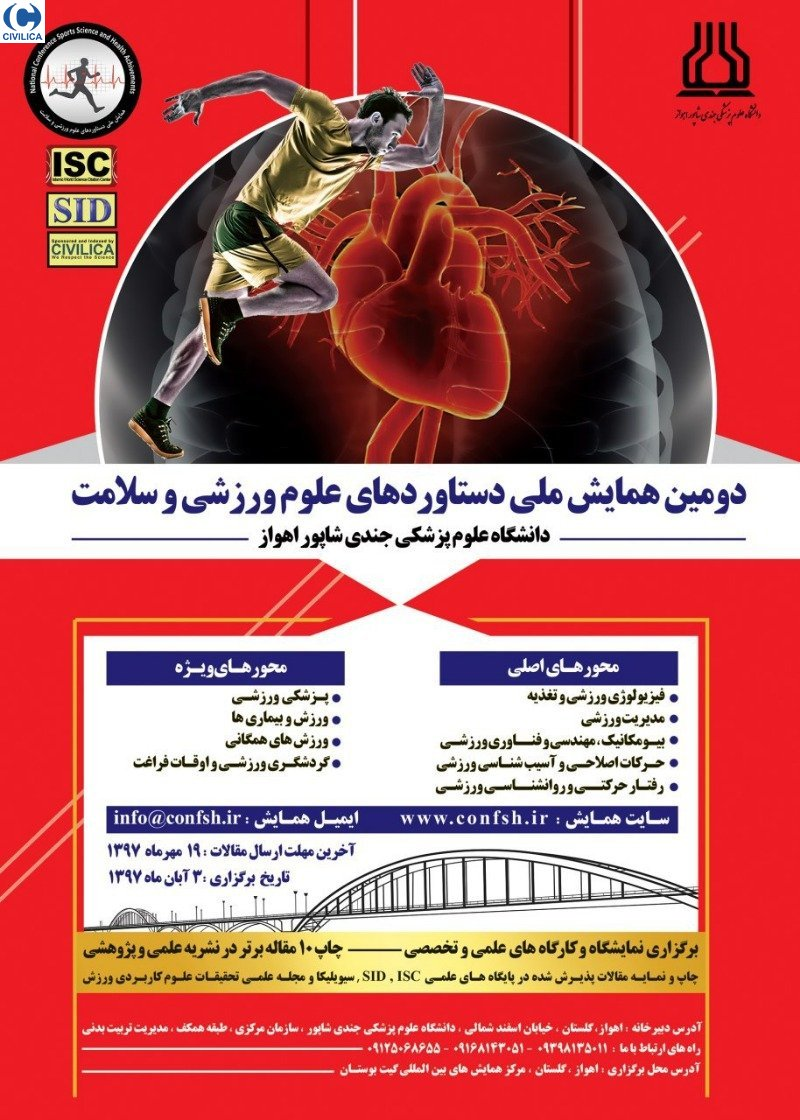 Poster of Second National Conference on Achievements of Ahwaz Sports and Health Sciences