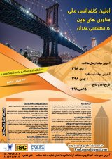 Poster of 1st National Conference on ?Advanced Technologies in Civil Engineering