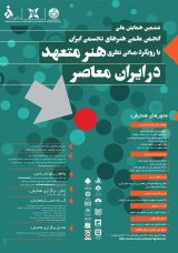 Poster of 6th National Conference on Committed Art in Contemporary Iran
