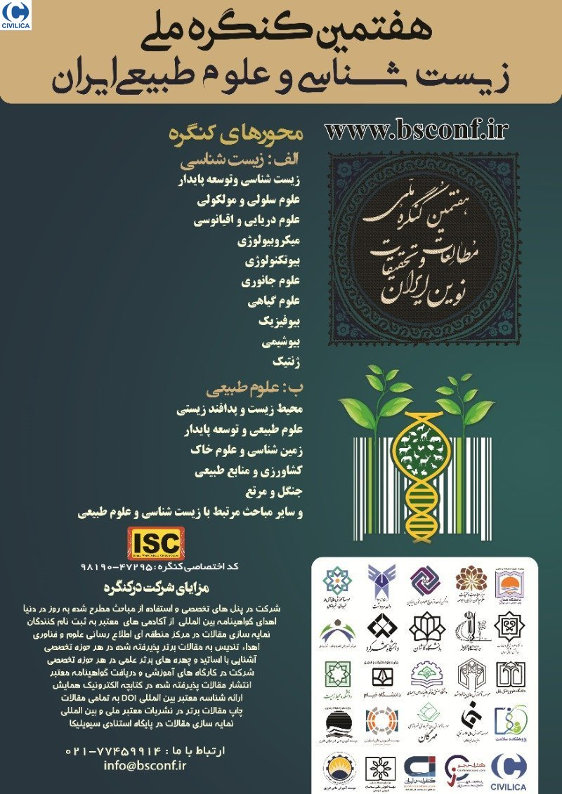 Poster of The 7th National Congress on Biology and Natural Sciences of Iran