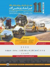 Poster of 11th Conference on Asphalt and Asphalt Mixes