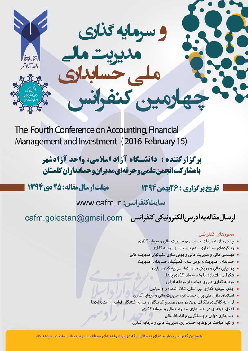 Poster of  Fourth National Conference on accounting, financial  and investment management