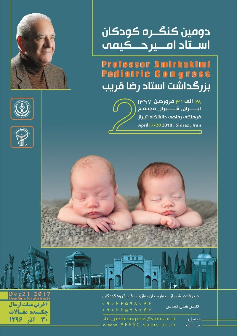 Poster of 2nd children congress of  Professor Amir Hakimi