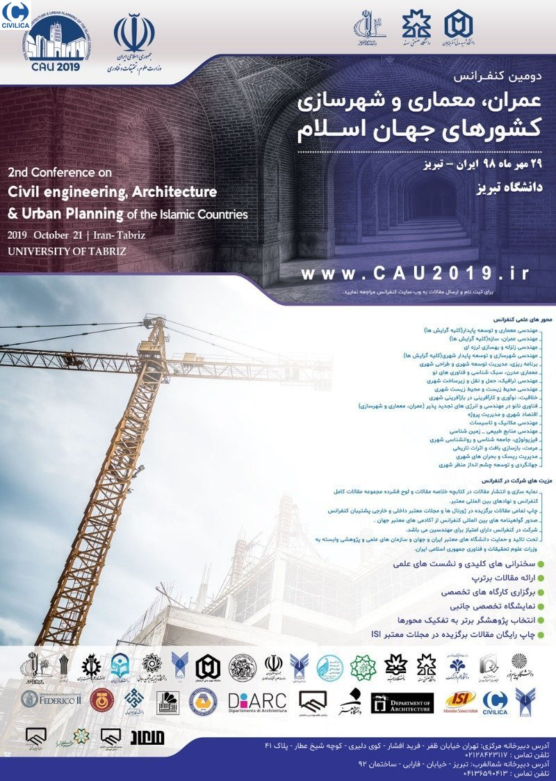 Poster of 2nd National Conference on Civil Engineering, Architecture and Urban Development of the Islamic World Countries