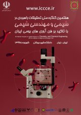 7th National Congress in Chemistry and Chemical Engineering with emphasis on Iranian indigenous technologies