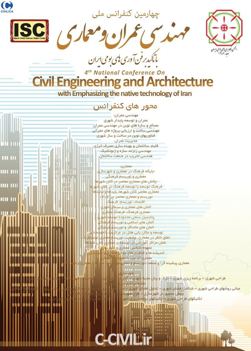 Poster of Fourth National Conference on Civil Engineering and Architecture with emphasis on indigenous technologies of Iran