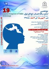 Poster of 19th Annual Congress of Child Neurology