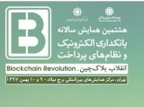 Poster of Eighth National Conference on Electronic Banking and Payment Systems