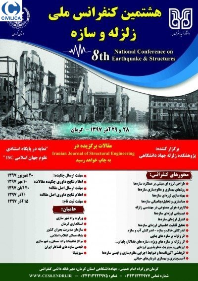Poster of Eighth National Conference on Earthquake and Structures