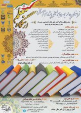 "Poster of The 4th Provincial Scientific Conference ""From the Teacher"