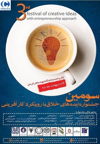 Poster of Third Creative Ideas Festival with an Entrepreneurial Approach