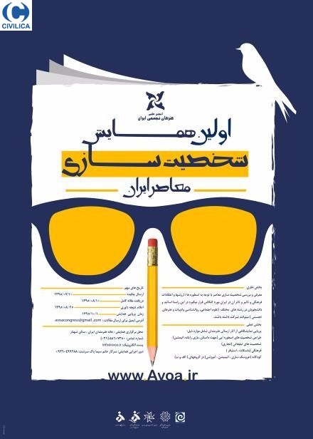 Poster of The First Contemporary Iranian Immigration Symposium