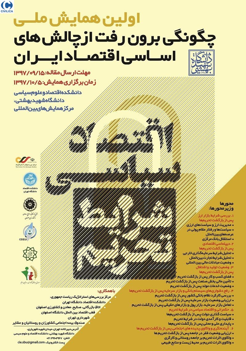 Poster of The first national conference on how to overcome the basic challenges facing Iran