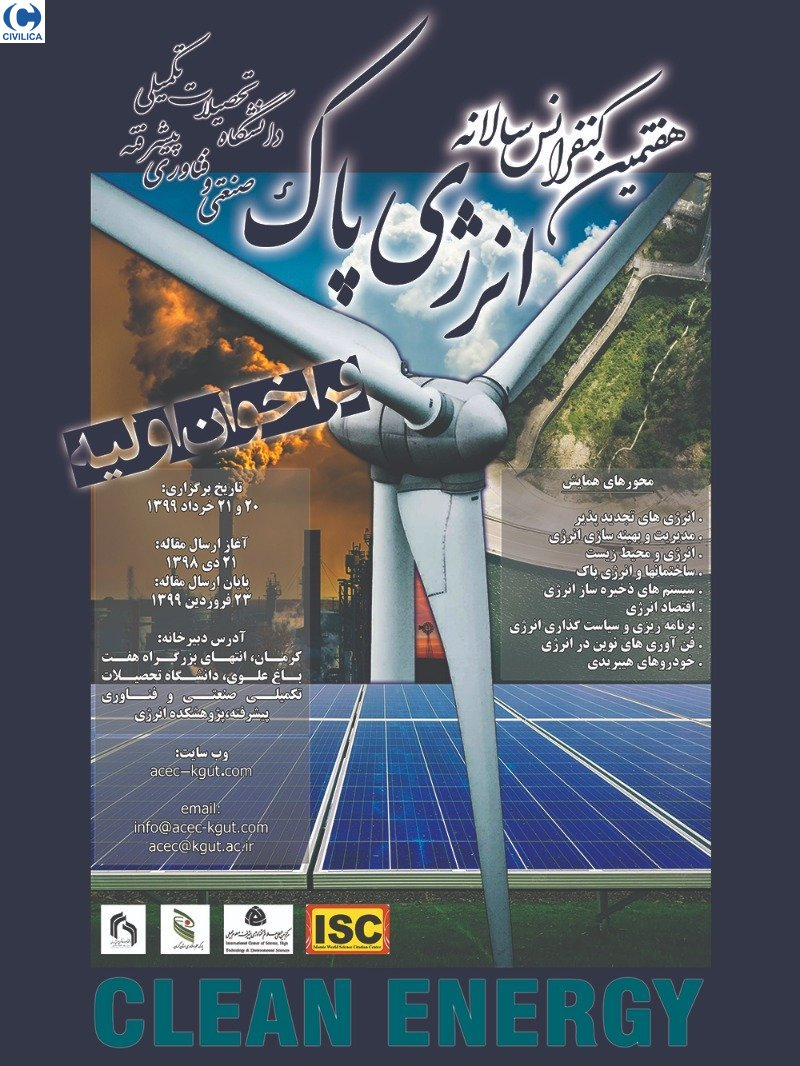 Poster of 7th Annual Clean Energy Conference