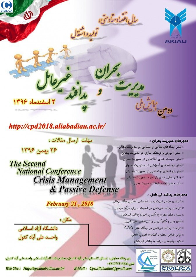 Poster of Second National Conference on Crisis Management and Non-Operating Defense