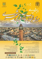 Poster of Second National Conference on the Study of Urban Recreation Experiences in Iran (Emphasizing Sabzevar Experience)