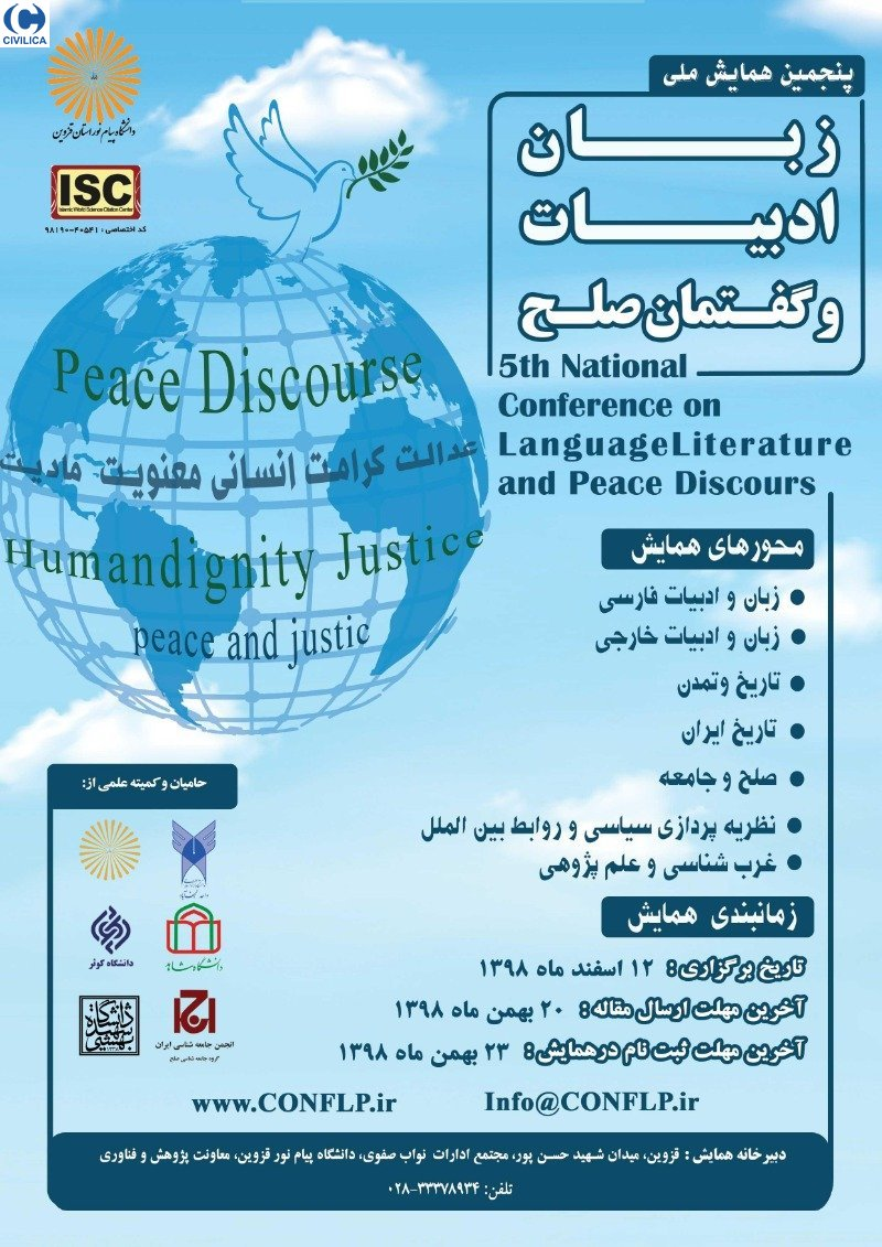 Poster of 5th National Conference on Language, Literature and Peace Discourse