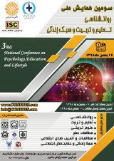 Poster of Third National Conference on Psychology, Education and Lifestyle