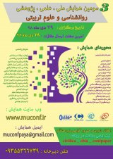 Poster of Third National Conference on Psychological and Educational Sciences
