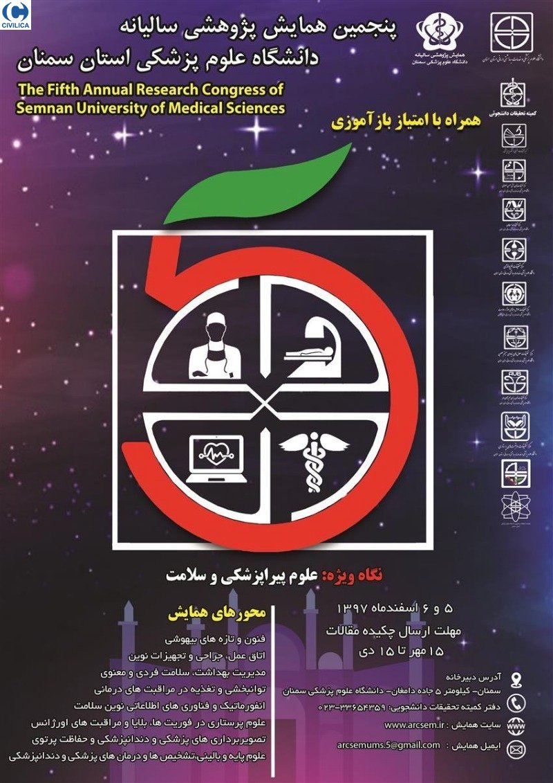 Poster of Fifth annual research conference of Semnan university of medical sciences