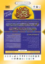 Poster of The 8th International Meeting of the World Doctrine of the Ghadir Decade