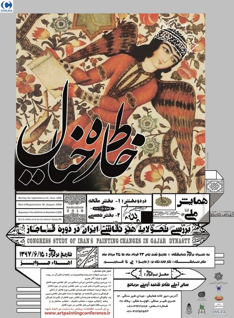 Poster of National Conference on the Development of Iran Painting in the Qajar Period