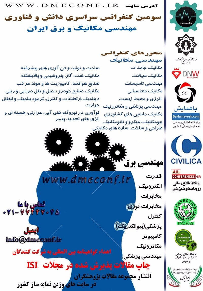Poster of   Conference on Knowledge and Technology  mechanical and electrical engineering iran