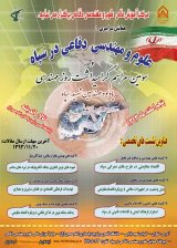 National Conference on Defense Science and Engineering in the IRGC