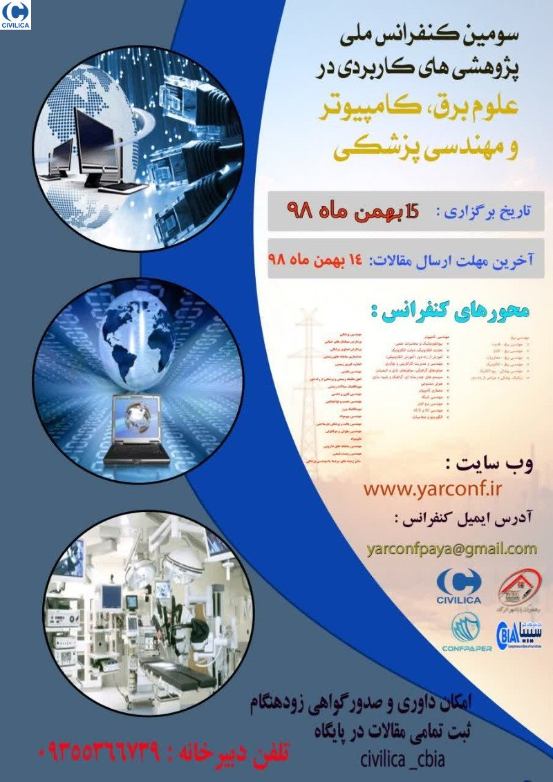 Poster of Third National Conference on Applied Research in Electrical, Computer and Medical Engineering