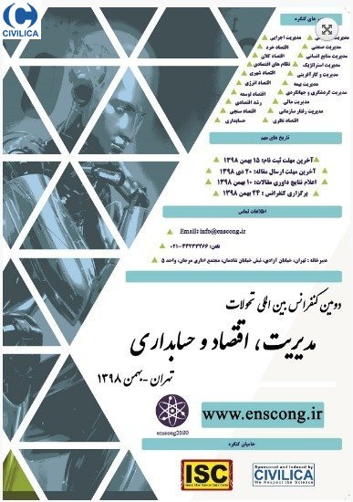 Poster of Second International Conference on New Developments in Economics and Accounting Management