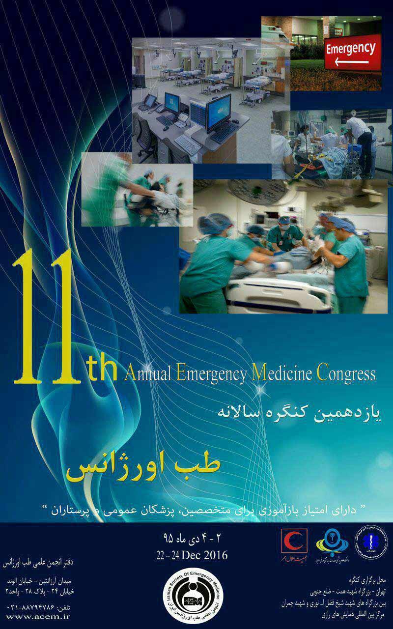 11th Annual Congress on Emergency Medicine