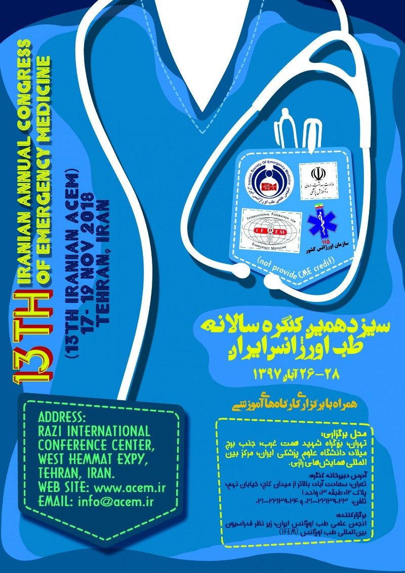 Poster of 13th Iranian Congress of Emergency Medicine
