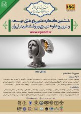 Poster of The 6th Scientific Congress on the Development and Promotion of Education Sciences and Psychology in Iran