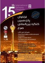 Poster of 15th International Congress on Epilepsy