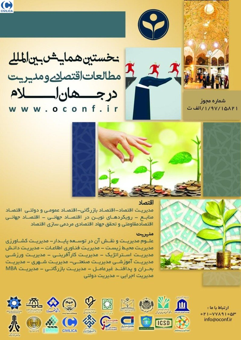 Poster of International conference on economic studies and management in the Islamic world