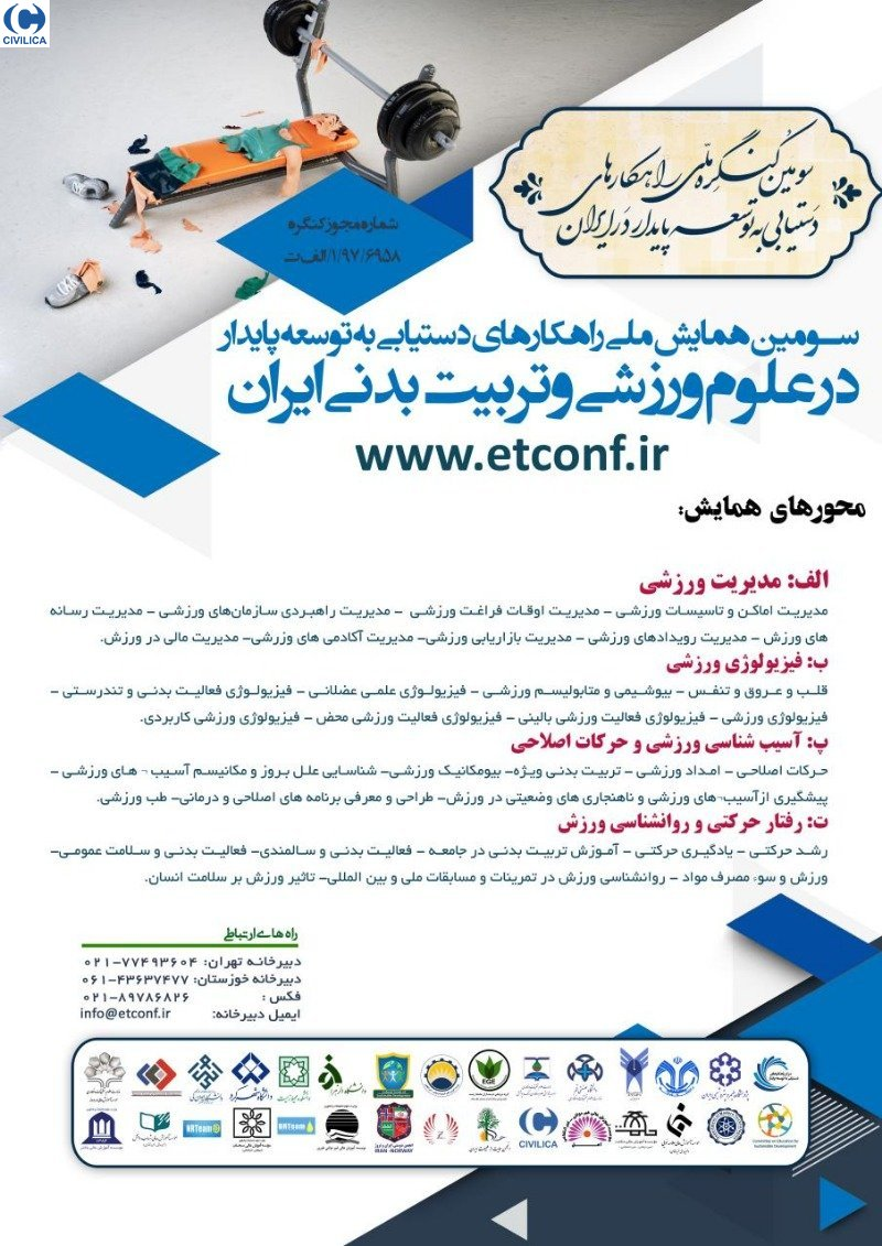 Poster of Third National Conference on Strategies for Achieving Sustainable Development in Iran