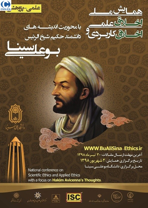 Poster of National Conference on Scientific Ethics and Applied Ethics, centered on the ideas of Wicked Scientist Sheikh Al-Reyes Bou-Ali Sina