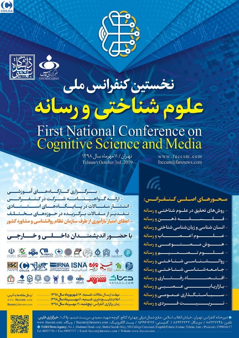 Poster of First National Conference on Cognitive Science and Media