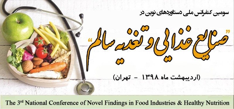 Poster of The 3rd National Conference on New Achievements in Nutrition and Healthy Industries